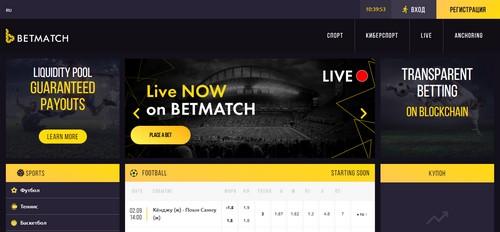 сайт букмекера Betmatch (Бетматч)