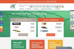 сайт букмекера BKinfo (БК инфо)