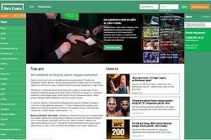 сайт букмекера Лига Ставок (LigaStavok)