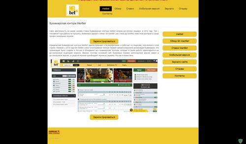 сайт букмекера MelBet (Мелбет)