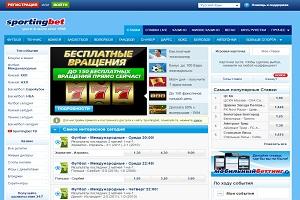 сайт букмекера Sportingbet (Спортингбет)