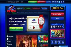 сайт букмекера Вулкан (Vulkan)