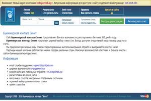 сайт букмекера Зенит (Zenit)